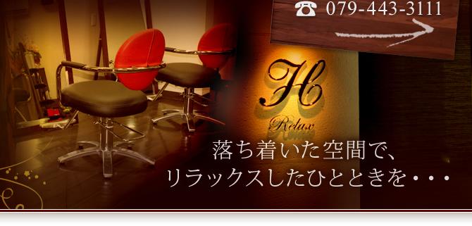 兵庫県高砂市の美容室/美容院『H Relax』