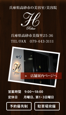 兵庫県高砂市の美容室/美容院『H Relax』店舗案内ページへ